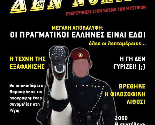INSTALLATION-MAGAZINE COVER