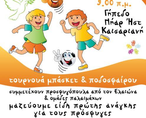 CHILDREN SPORT FESTIVAL-ADVERTISEMENT